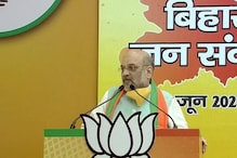 BJP Playing Politics Using Money Power, Amit Shah Insulted People of Bihar by Holding Poll Rally: Cong