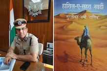 In Times When Faiz's Poem Gets Dubbed as 'Anti-Hindu', a Top Cop Bridges Barriers with His 'Shayari'