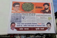 'Leave or Get Thrown Out MNS Style': Posters in Maharashra Threaten 'Bangladeshi Infiltrators'