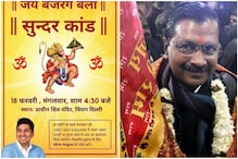 'Hindu, not Hindutva': Why AAP Will be Conducting Monthly 'Sundar Kand' Readings for Hanuman in Delhi