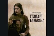Pakistan Delays Decision on 'Zindagi Tamasha' Movie that Offended Islamists