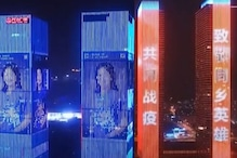 Watch: Buildings in China Light up with Health Workers' Faces to Pay Them a Tribute