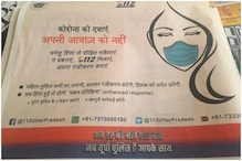 UP Police Deserves All Praise for Domestic Violence Hotline for Women During COVID-19