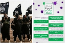 Wash Hands, Flee from Sick Like a Lion: ISIS Issues Coronavirus Advisory to Terrorists