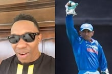 'Brother from Another Mother' - Dwayne Bravo Dedicates Song to Captain MS Dhoni