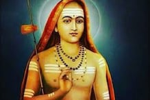 Shankaracharya Jayanti 2020: Know the Date, Time and Importance of the Day