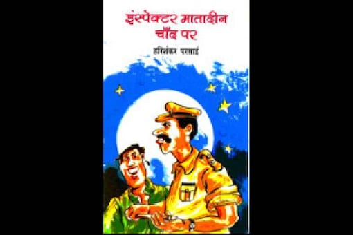 Matadeen is the lead character in Harishakar Parsai's short story 'Inspector Matadeen Chand Par' published in 1970 in an anthology titled 'A Shivering Republic'.
