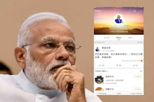 PM Modi Quits Weibo? All Posts Deleted, Only Followers Remain After India Bans Chinese Apps