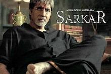 Amitabh Bachchan Gets Nostalgic As Sarkar Turns 15