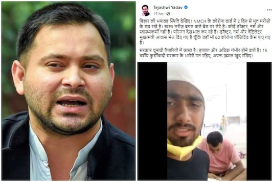 Tejaswi Yadav shared a video allegedly from Bihar's Nalanda Medical College and Hospital | Image credit: PTI/Facebook