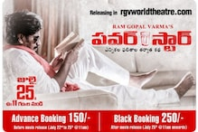 Ahead of Official Launch, Ram Gopal Varma's Power Star Trailer Leaks Online