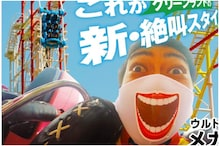 After No Screaming Rule, Japanese Amusement Parks Introduce Creepy Stickers to Show People Yelling