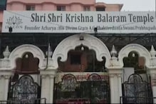 Ahead of Janmashtami, Vrindavan's ISKCON Temple Sealed as Priests Among 22 Test Covid-19 Positive