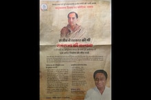 Saffronised Birth Anniversary Message? MP Cong's Ad Outlines Rajiv Gandhi's Role in 'Ram Rajya' Legacy