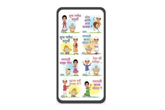 Ganesh Chaturthi is Here and so is This Dedicated Marathi Keyboard