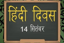 Hindi Diwas 2020: Wishes to Send to Your Friends and Family Over WhatsApp