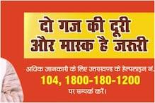 'Mask Hai Zaroori': Uttarakhand Govt's Viral Video on Covid-19 Awareness Ahead of Kumbh 2021