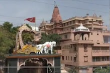 Mathura Court Dismisses Civil Suit Seeking Removal of Mosque from Krishna 'Janmabhoomi'