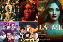 Binge Worthy: 5 Horror-comedies to Add to Your Watchlist Before Akshay Kumar-Kiara Advani's Laxmii