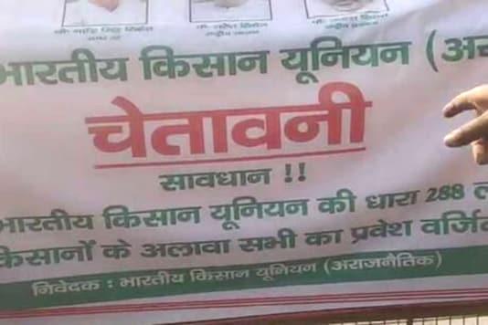 Posters put up by Bhartiya Kisan Union