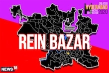 Rein Bazar Election Result 2020 Live Updates: AIMIM Wins Rein Bazar Ward