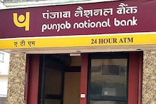 Punjab National Bank Reduces MCLR In Big Relief To Customers
