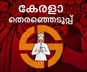 Kerala Election 2021