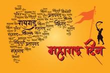 Maharashtra Day 2021: History and Significance