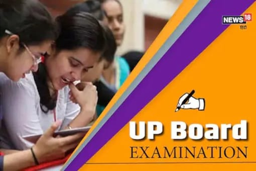 UPMSP UP Board 10th, 12th Result Soon, No Merit This Year