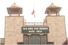 MP High Court Dismisses Plea Of Government Official Dismissed For Having Third Child