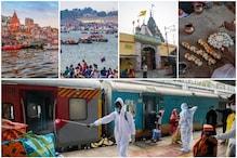 In Pics: Indian Railways to Run 'Mahalaya Pind Daan Tarpan' Special Train During Pitru Paksha