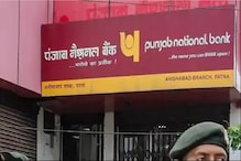 PNB e-Auction On August 12. Check Details Here