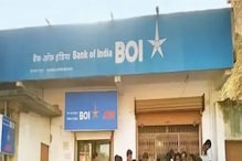 Bank of India Cut Interest Rates on Home Loans, Auto Loans till Year-end. Details Here