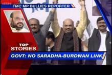 News 360: Centre differs from BJP president, says Saradha scam money not linked to Burdwan blasts