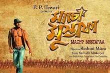 Bengali film's title changed at CBFC prodding