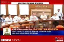 Government to take a final call on UPSC row after Narendra Modi's return from Nepal