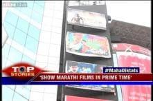 News 360: Maharashtra government makes mandatory screening of marathi films in multiplexes