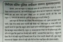 To Foster Communal Harmony, SSP Muzaffarnagar Urges People to Follow Prophet Muhammad's Example on Holi
