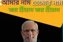 By Changing 'Vietnam' Slogan to 'Jai Shri Ram', BJP Hopes to Attract Erstwhile Left Voters in Bengal