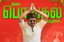 Happy Birthday Vijay: Celebs Wish the Actor on Turning 45