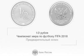 FIFA World Cup 2018: Russia Says to Mint Half-rouble Coin if Team Reaches Semis