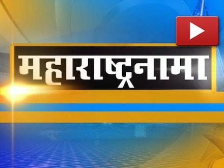 बातम्या थोडक्यात-महाराष्ट्रनामा