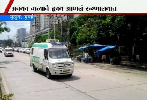 पुन्हा मुंबई थांबली, वाहतूक पोलिसांच्या कौतुकास्पद कामगिरीमुळे रुग्णाला मिळाले जीवनदान