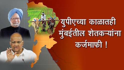 यूपीएच्या काळातही मुंबईच्या 270 शेतकऱ्यांना कर्जमाफी !