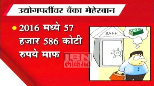शेतकरी रांगेत,उद्योगपतींना मात्र बँकांकडून 81 हजार कोटींची कर्जमाफी !