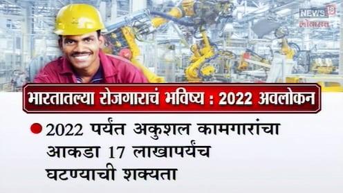 2022 वर्ष भारतासाठी धोक्याचं, लाखो भारतीयांवर बेरोजगारीची कोसळणार कुऱ्हाड?