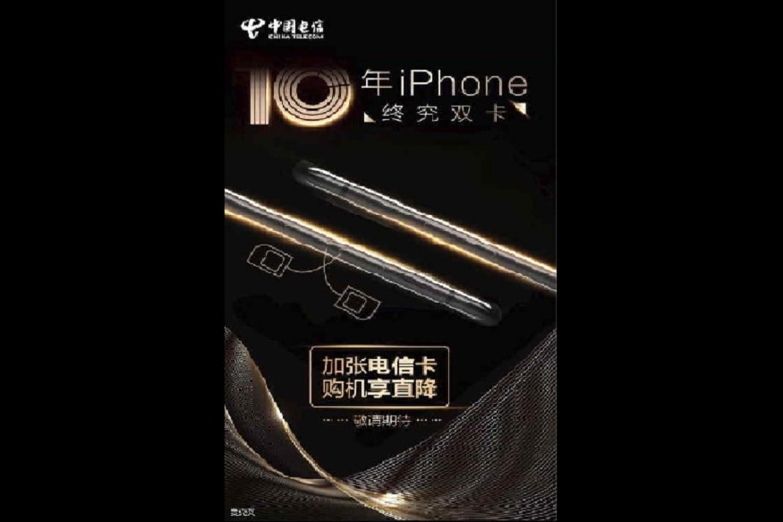 टेक कार्विंगच्या रिपोर्टनुसार चायना टेलीकॉमने अाठवड्याच्या सुरुवातीलाच हा फोटो लाँच केला आहे. चायना टेलिमसोबत China Mobile आणि China Unicomने देखील हे पोस्टर प्रदर्शित केलंय.