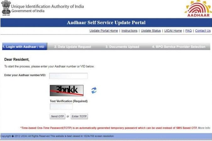 आधार वरून नवीन मोबाइल नंबर लिंक करण्यासाठी सर्वात आधी सेल्फ सर्व्हिस पोर्टलवर (self Service Portal) म्हणजेच ssup.uidai.gov.in. या साइटवर जावं लागेल. इथे तुम्हाला तुमचा १२ अंकी आधार नंबर टाकावा लागणार आहे. त्यानंतर पेजवरील कॅप्चा किंवा सिक्युरिटी कोड टाकावा लागेल.
