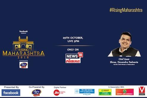 आज न्यूज18 नेटवर्कची 'रायझिंग महाराष्ट्र 2018 समिट'