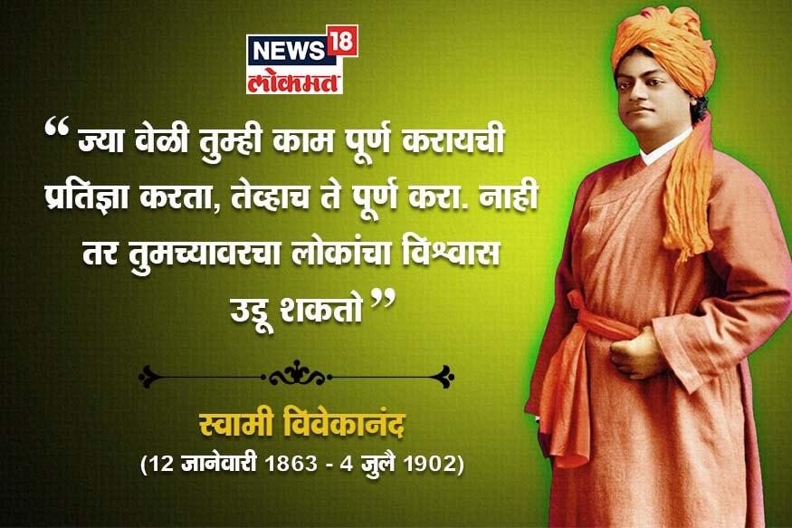 भारतात स्वामी विवेकानंद जयंती (12 जानेवारी) राष्ट्रीय युवक दिन म्हणून साजरी केली जाते.